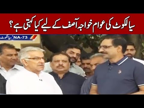 NA-73 Sialkot Special with Khawaja Asif – Kal Tak with Javed Chaudhry – Express News