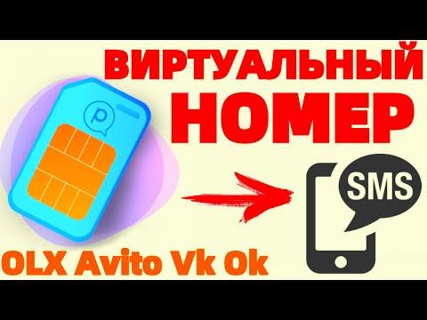 Виртуальный номер телефона для смс регистрация OLX Авито ВКонтакте Одноклассники 2019
