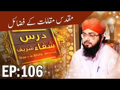 Darse Shifa Shareef Ep 106   Mufti Hassan Attari Al Madani