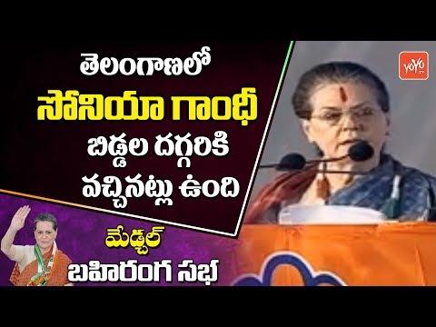 Sonia Gandhi Speech