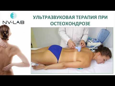 Ультразвуковая терапия при остеохондрозе