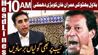 Bilawal Bhutto Lashes Out On Imran Khan | Headlines 10 AM | 9 May 2019 | Express News