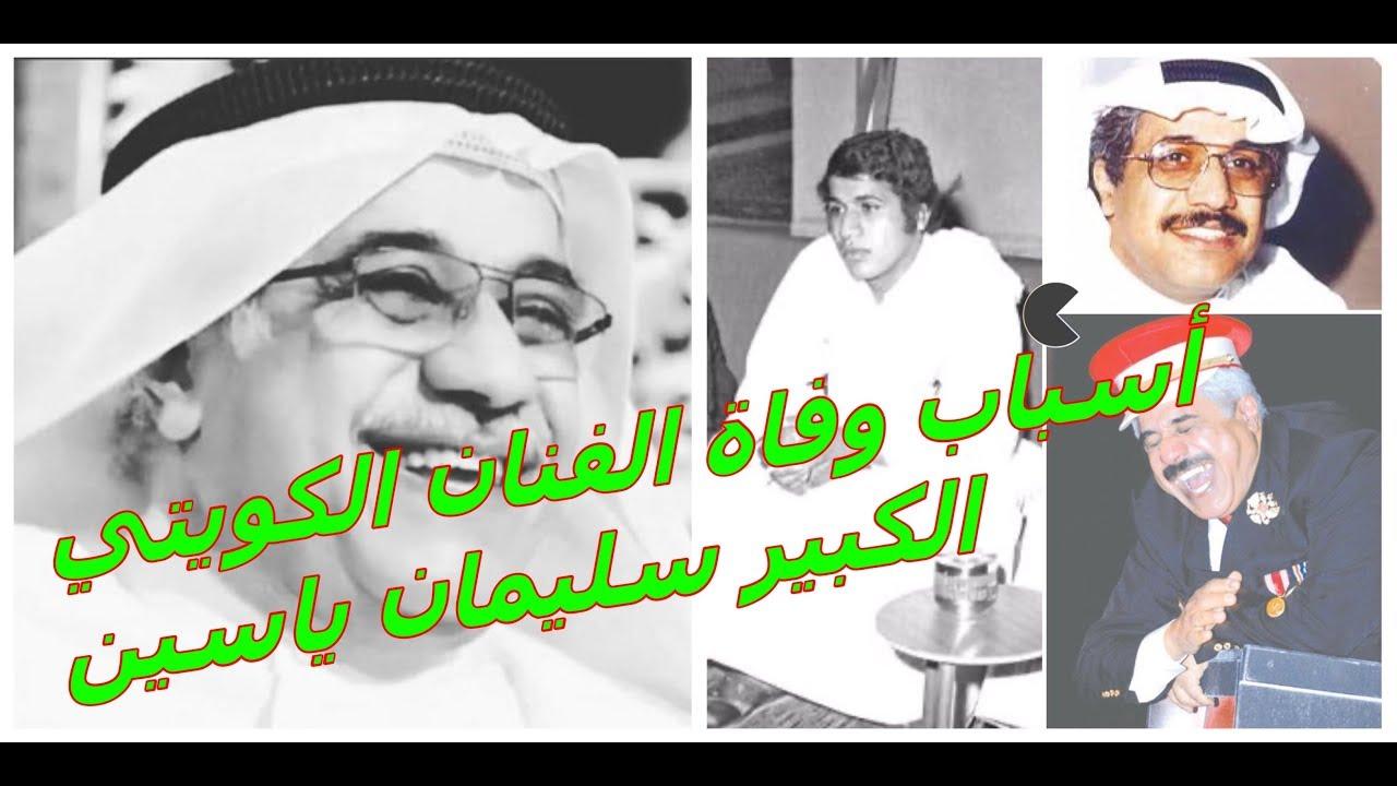 وفاة الفنان الكويتي حمد 10 4