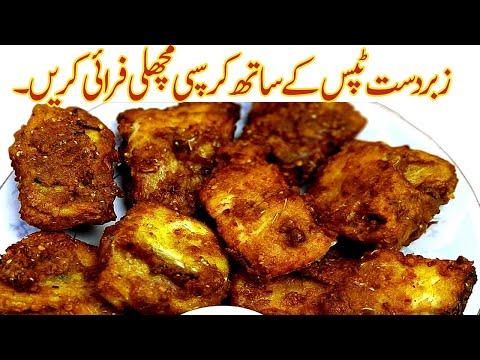 Fish Fry RecipeIکرسپی مچھلی فرائیICrispy Fish Fry Simple And Delicious Fish Fry I Tasty Fried Fish R