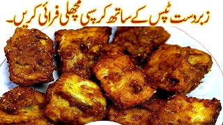 Fish Fry RecipeIکرسپی مچھلی فرائیICrispy Fish Fry Simple and Delicious Fish Fry I Tasty Fried Fish R