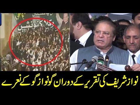 Go Nawaz Go Chants In Today's Nawaz Sharif's Speech
