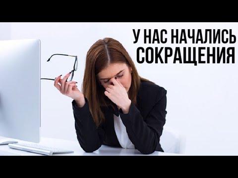 У нас на работе начались сокращения (увольнения). Безработица и экономический кризис 2020 в России