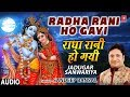राधा रानी हो गयी Radha Rani Ho Gayi I SANDEEP BANSAL I Krishna Bhajan, Jadugar Sanwariya, Full