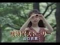 横須賀ストーリー (カラオケ) 山口百恵