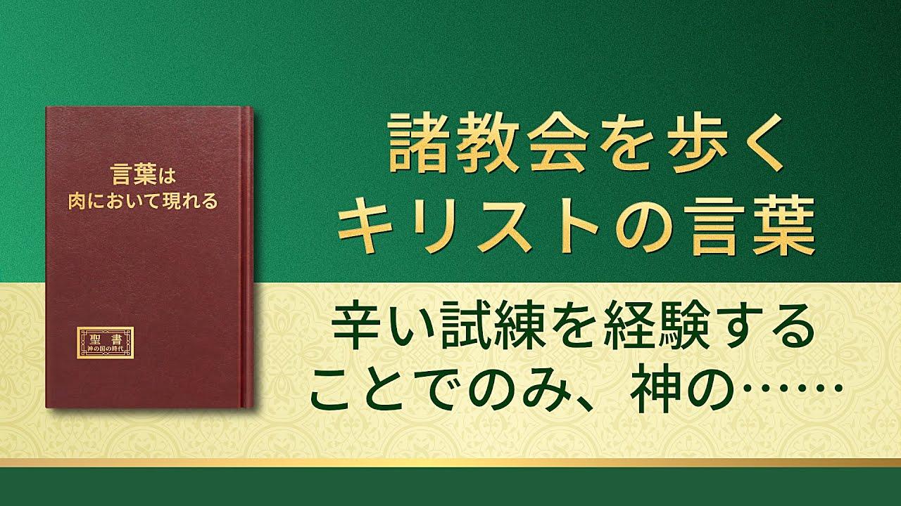 聖霊の御言葉「辛い試練を経験することでのみ、神の素晴らしさを知ることができる」