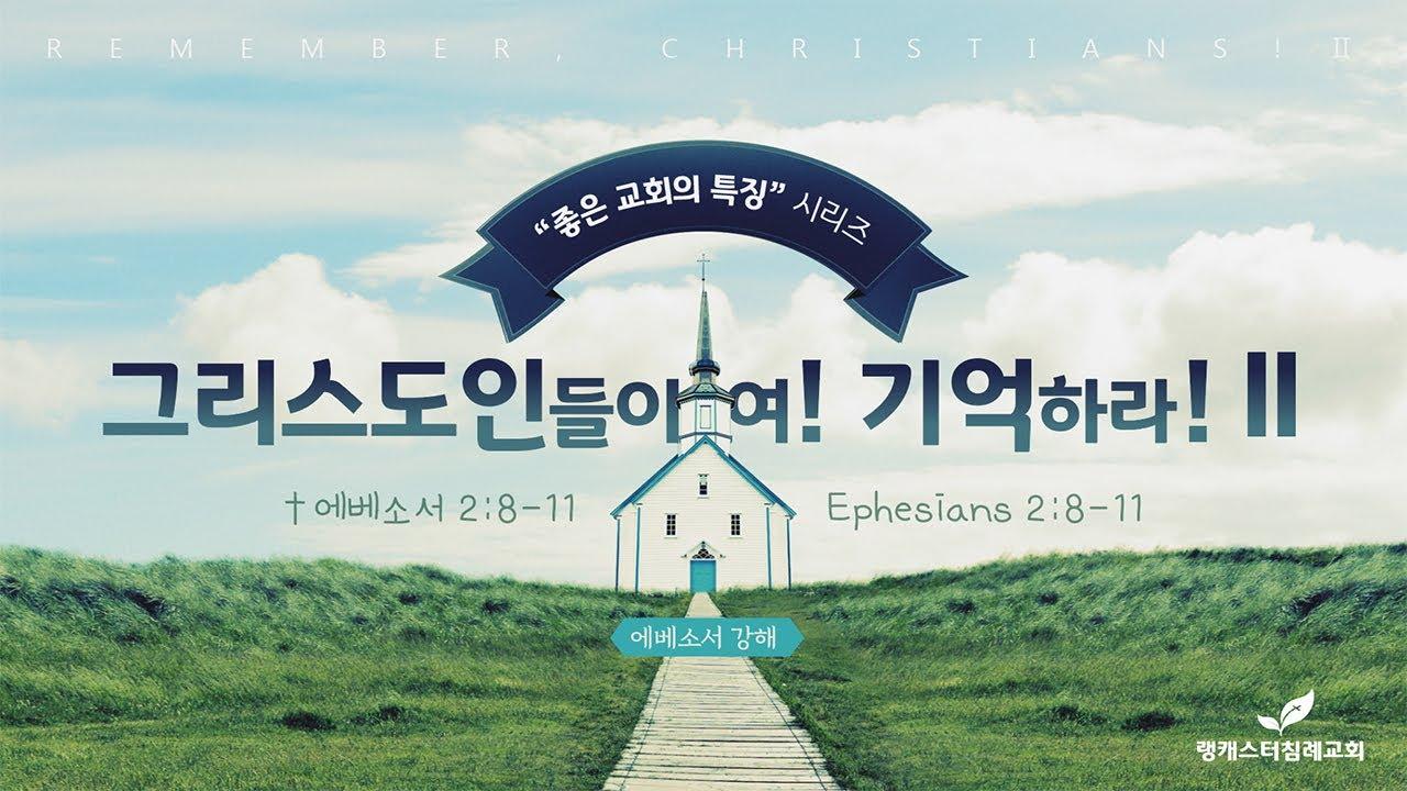 2021년 3월 7일 주일 설교 - 그리스도인들이여, 기억하라 II