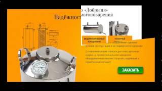 самогонный аппарат на водяной бане(Заказать: http://vk.cc/3JDDrn самогонный аппарат, купить самогонный, ректификационная колонна, дистиллятор купить,..., 2015-05-11T19:28:08.000Z)