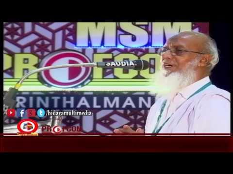 MSM Profcon 2017 | Inaugural Speech | C P Umar Sullami | Perinthalmanna
