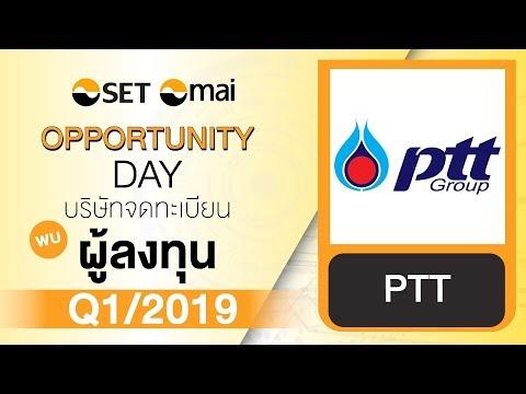 Oppday Q1/2019 บริษัท ปตท. จำกัด (มหาชน) PTT