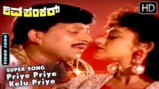 Priye Priye Kelu Priye Romantic Song   Shivashankar Kannada Movie   Kannada Songs   Vishnuvardhan