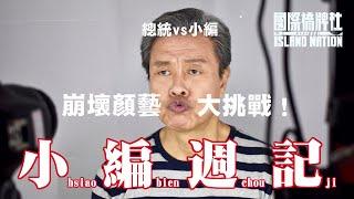 【小編週記】放肆!連總統的臉都敢玩!?ft.楊烈  總統vs小編 崩壞顏藝大挑戰