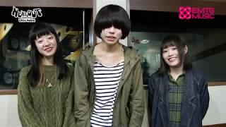 「NEXT OUT」第22回ゲスト:羊文学のコメント動画を公開! EMTG MUSIC内...