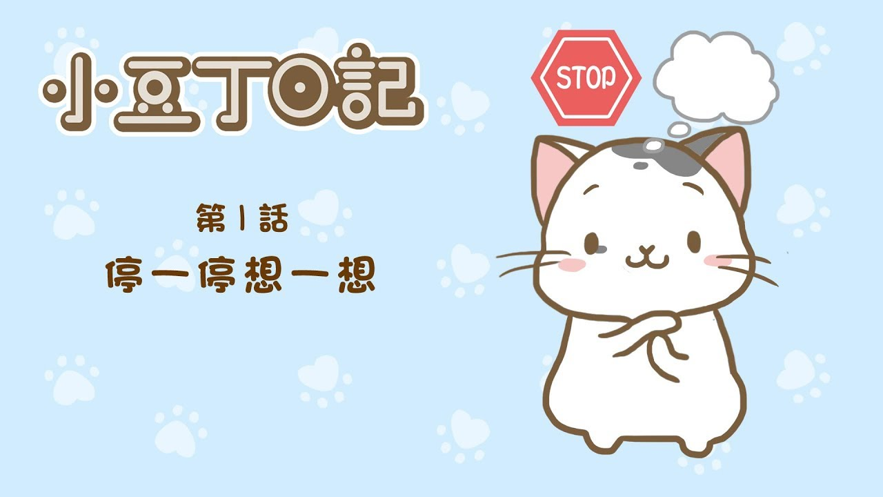 【連環圖】小豆丁日記 領養貓咪前 停一停想一想 - YouTube