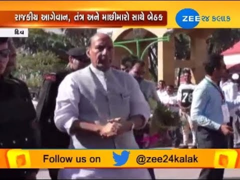 Rajnath Singh on two-day visit to diu from today - Zee 24 Kalak