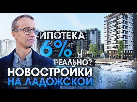 Ипотека 6% - Реально? / Новостройки Спб / метро Ладожская и Новочеркасская