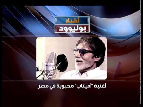 أغنية أميتاب محبوبة في مصر