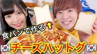 【大流行】食パンで作るチーズハットグがマジでヤバすぎる!!【ツイッターで話題】