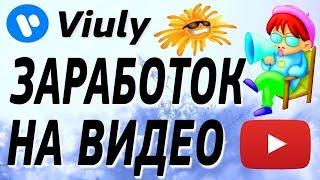 Viuly.Как зработать на аналоге YOUTUBE