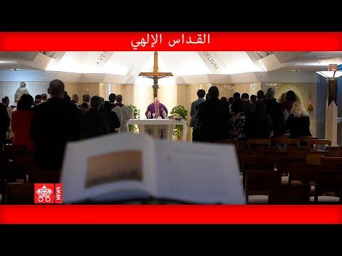 القداس الإلهي في الذكرى السنوية لزيارة لامبيدوزا ٨ تموز ٢٠٢٠ البابا فرنسيس