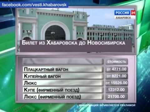 Вести-Хабаровск. Ценник
