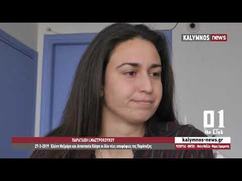 27-3-2019 Ελένη Μεϊμάρη και Αναστασία Κάτρη οι δύο νέες υποψήφιες της Παράταξης Μαστροκούκου