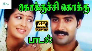 கொக்குசி கொக்கு || Kokku |Sridevika, Jai Akash Love Duet Tamil H D Song