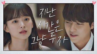 """진정한 이별을 마주한 천우희(Chun Woo hee)-이유진 """"우린 최선을 다한 거야"""" 멜로가 체질(Be melodramatic) 12회"""