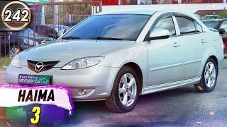 Обзор Haima 3.Плюсы и минусы Хайма 3.Какой китайский авто купить в 2020?Китайские машины(выпуск 242)