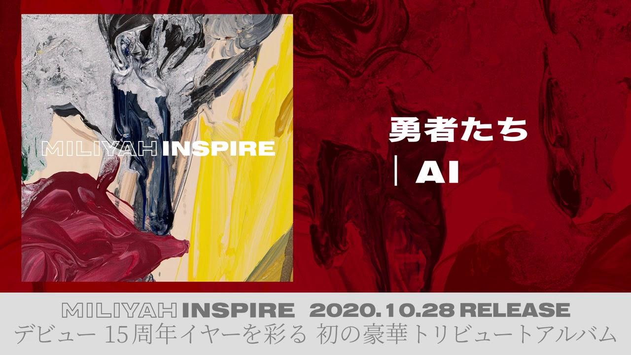 AI「勇者たち」(『INSPIRE』-加藤ミリヤTRIBUTE-より)