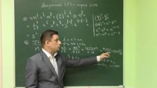 Задания 9−12 досрочного ЕГЭ−2016 по математике, профиль