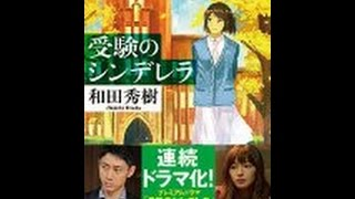 【和田 秀樹】ポンコツ少女を東大に入れる「受験のシンデレラ」和田 秀...