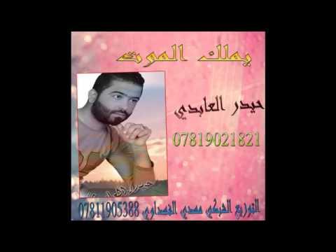 اغاني/حيدر العبادي جـِديد تفليش /يملك الموت/ رۈۋعـِ
