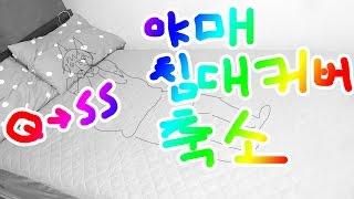맛갓공방 야매 미싱 - 침대커버 축소 / 퀸사이즈를 슈…