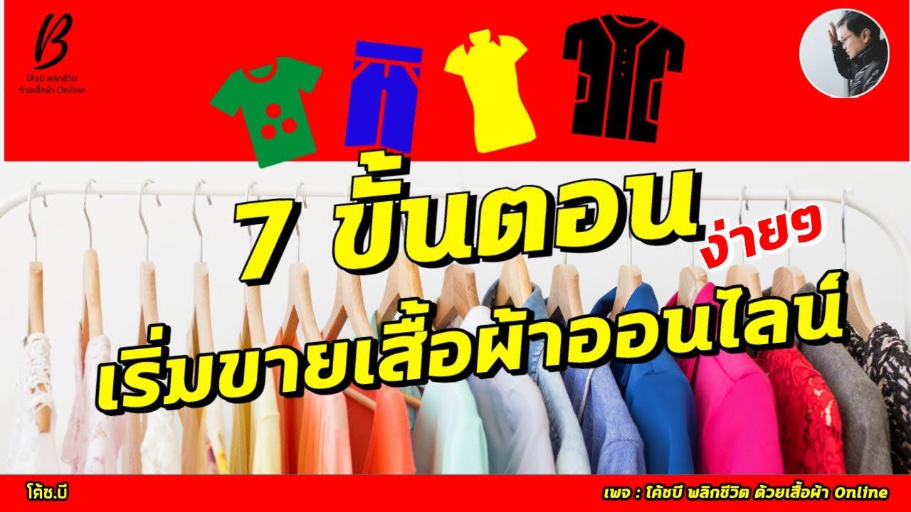 7 ขั้นตอนง่ายๆ เริ่มขายเสื้อผ้าออนไลน์ #ขายเสื้อผ้าออนไลน์ #โค้ชบีอายุน้อยร้อยล้าน #liveขายเสื้อผ้า