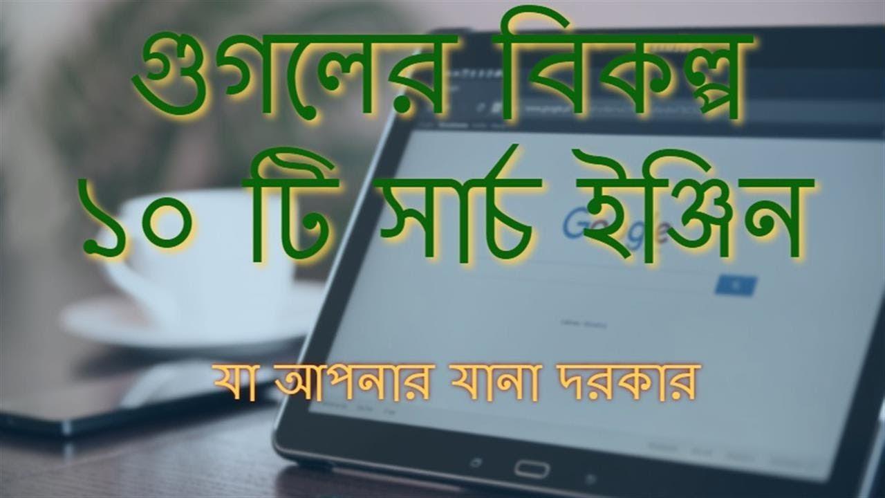 10 Google Search Alternatives Search Engine You Should Know 2017 Internet Bangla Tech
