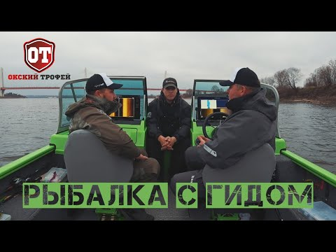 Рыбалка с гидом на Оке в Муроме | ОКСКИЙ ТРОФЕЙ