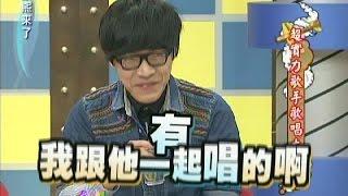 2012.03.12康熙來了完整版 超實力歌手歌唱大比拼