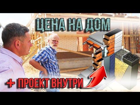 Сколько стоит дом построить из керамических блоков - большого кирпича.Часть 2