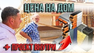Сколько стоит дом построить из керамических блоков - большого кирпича.Часть 2(Сколько стоит дом построить из керамических блоков - большого кирпича. Часть 2 Ссылка на файл: http://kirpich-ors.ru/proj..., 2016-10-12T17:52:12.000Z)