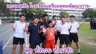 เตะบอลกับ โรงเรียนเตรียมอุดมพัฒนาการ รุ่นพี่ทุกคน น่ารักมาก ใครจะฮากว่ากัน | KAMSING FAMILY