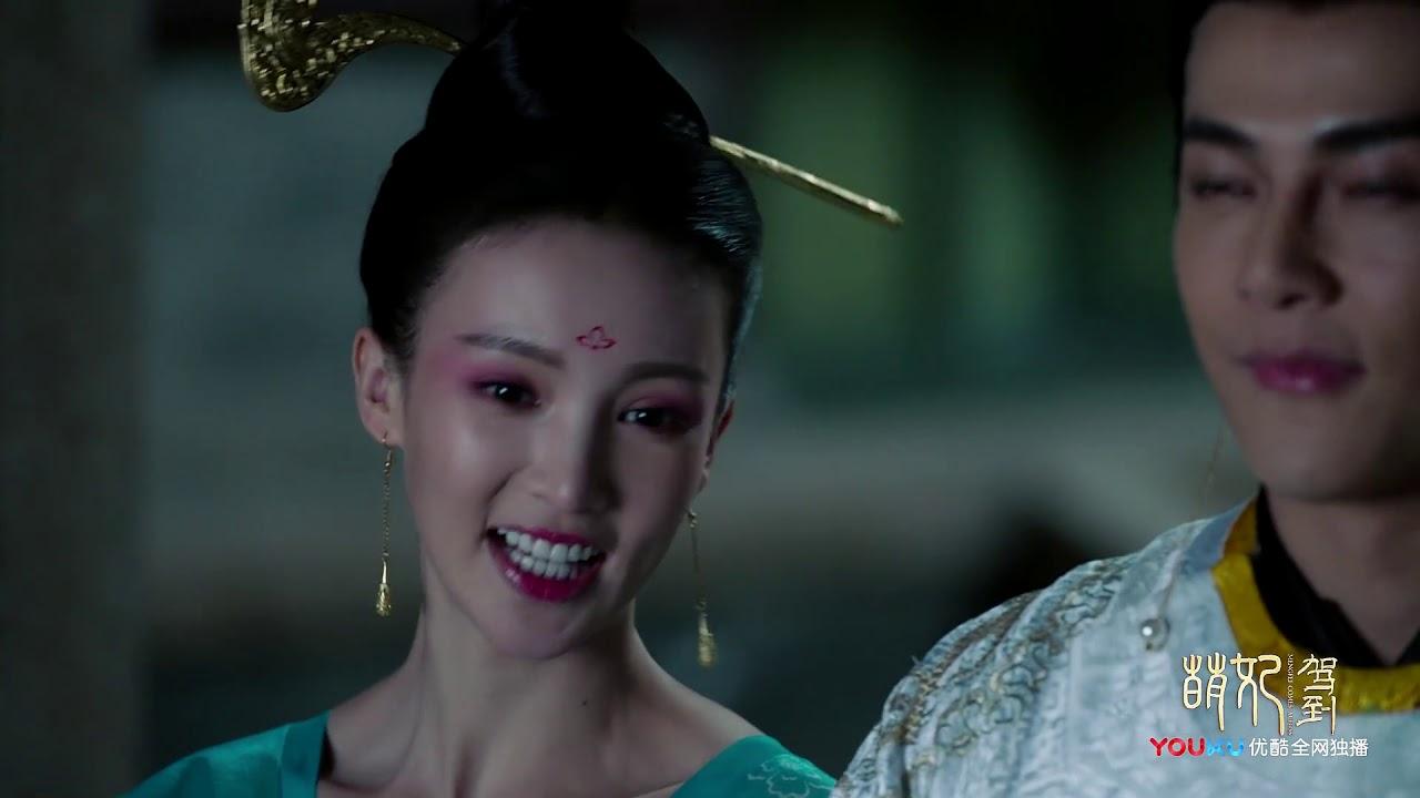 《萌妃駕到》第09集預告 夜空中的刺客,皇上大秀腦洞 優酷熱播中 - YouTube
