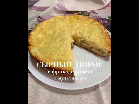 Сырный пирог с фрикадельками в мультиварке