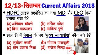Daily Current Affairs 12/13 September 2018 | Important Current News in Hindi | railway Group d exam