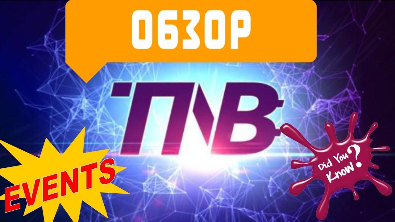 Криптовалюта Time New Bank (TNB) обзор, перспективы, новости 2019. Криптообзоры