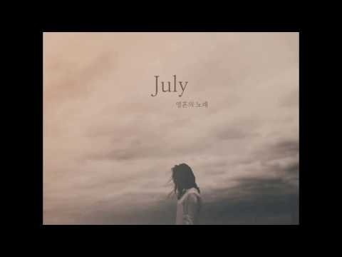 July - 영혼의 노래 (The Song Of Soul) (Original Ver.)